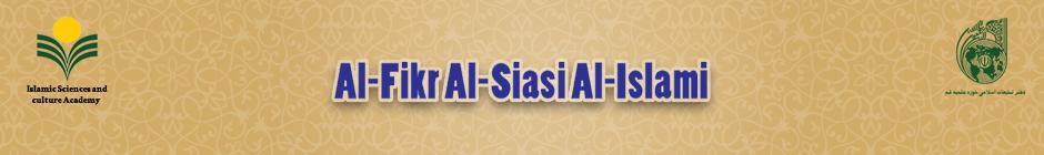 الفکر السیاسی الاسلامیه